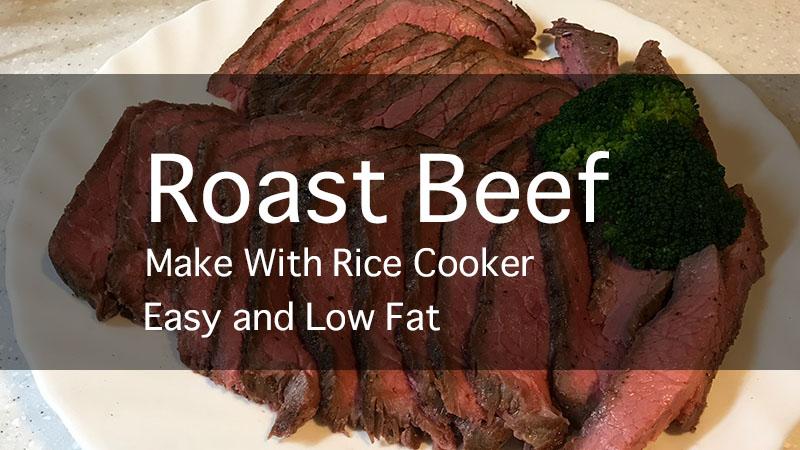 ローストビーフでバルクアップ!炊飯器で作る簡単激ウマなローストビーフのレシピを公開!【低脂質】